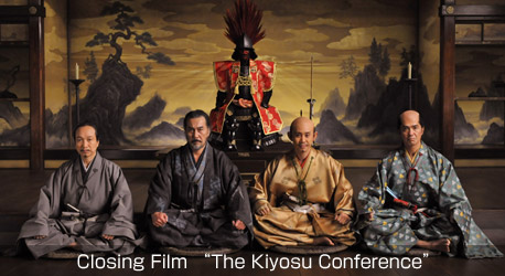 "Closing Film ""The Kiyosu Conference"""