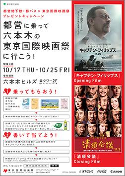都営キャンペーン